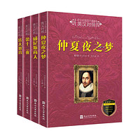 Four Comedies by Willam Shakespeare Zhushenghao Translation English and Chinese