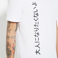 Don't Grow Up Graphic Tee | 21 MEN - 2000186698