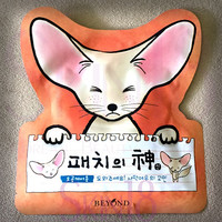 Beyond The God of Patches Bye-bye to Sagging Pores Facial Mask *exp.date 08/17*