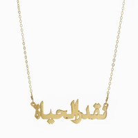"Arabic Word Necklace ""Appreciate Life"""