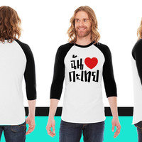 I Heart (Love) Kathoey (Ladyboy)  Thai Language American Apparel Unisex 3/4 Sleeve T-Shirt