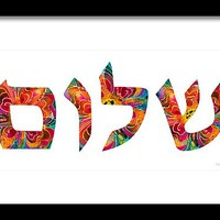 Shalom 12 - Jewish Hebrew Peace Letters Framed Print