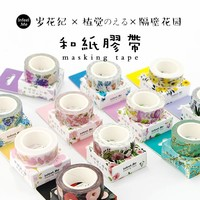 (1pcs/Sell) Japanese garden Washi Tape Lot Masking Tape Hot Post It Japanese New Stickers 2017 Kawaii Stationery School Supplies