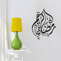 Wall Decal Vinyl Sticker Decor Art Bedroom Kids Design Mural Persian Islam Arabic Caligraphy Lettering Quote Sign Allah Quran Words (z2905)