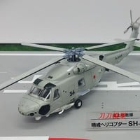 1/100 Scale Military Model Toys JSDF SH-60K Shipborne Helicopters Seahawk Diecast Metal Plane Model Toy For Gift,Collection,Kids
