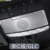Accessories Stainless Steel For Mercedes Benz C Class W205 GLC X205 2014-2016 Reading Lamp Light Cover Trim 1 Pcs
