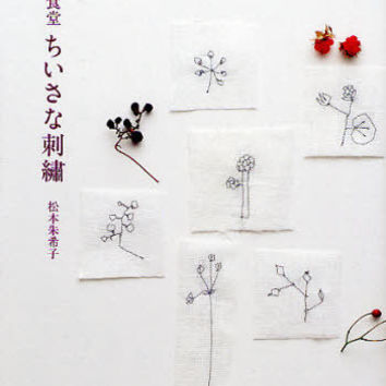 Natural Embroidery Design, Akiko Matsumoto, Simple Floral Garden Motif, Easy Stitch Tutorial, Nature Patterns, Art Embroidery, B715