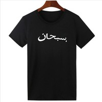 Arab T Shirt Women Tshirt Cotton Casual Hip Hop  Arabic LOGO Street Style T Shirts Hipster Woman T Shirt Top