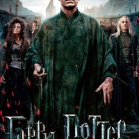 Harry Potter and the Deathly Hallows: Part II (Russian) 27x40 Movie Poster (2011)