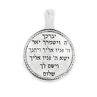 Hebrew Cohen Blessing to the People