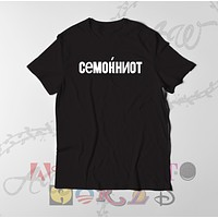 Cemokhnot Conway Flygod The Butcher Benny Adult Unisex Tee T Shirt